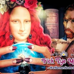 ถ่ายรูปชิคๆกับภาพสามมิติ ที่พิพิธภัณฑ์ ทริกอาย (Trick Eye Museum)