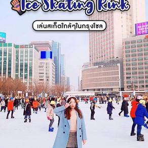 ยกลานไอซ์สเก็ตมาไว้กลางกรุงโซลที่ Seoul Plaza Ice Skating Ring