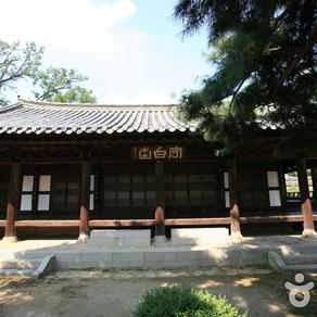 หมู่บ้านเผ่านัมพย็อง (Village of the Nampyeong Moon Clan (남평문씨본리세거지))
