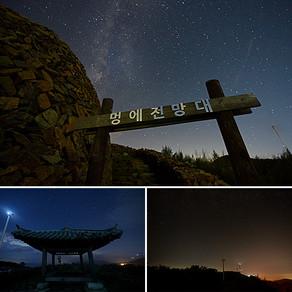 ดูดาวที่หมู่บ้านอันบันเดกิ ในเมืองคังนึง