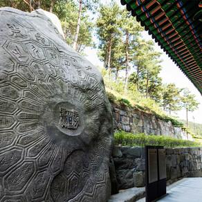 หมู่บ้านดงอีโบกัม (Donguibogam Village(Oriental Medicine Theme Park))