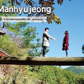 ลองเป็นตัวเอกของซีรีส์ Mr.Sunshine กันที่ Manhyujeong