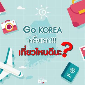 ไปเกาหลีครั้งแรก เที่ยวไหนดีนะ?