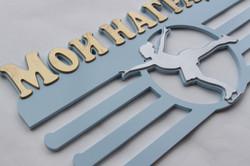 Медальница Фигурное катание М-007-01 (1)