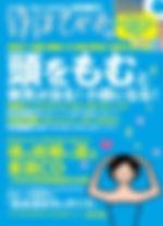 ゆほびか11_150.jpg