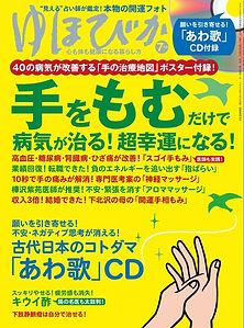 yuhobika_hyoshi.jpg