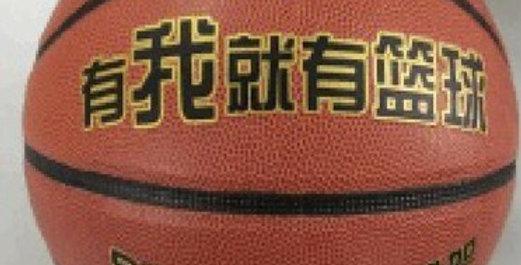 Rubber Basketbol Topu