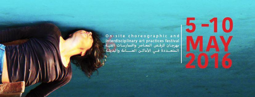 مهرجان نسيم الرقص #6