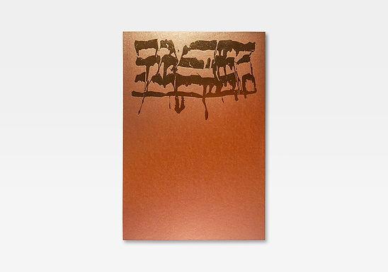 MONROE Notebook 2nd ed. Copper
