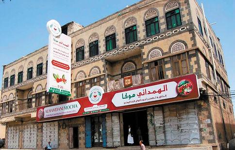 Head-office-of-Alhamdani-mocha-coffee-1-