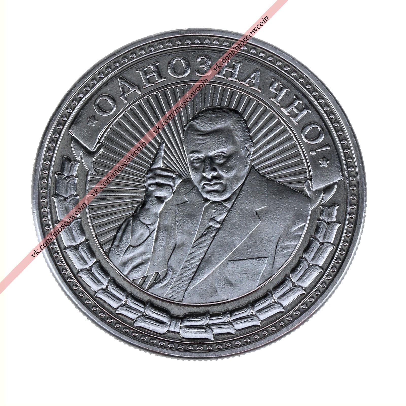 Монета под старину Однозначно - Не факт, диам 4 см.jpg