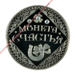 Монета Счастья сереб.jpg
