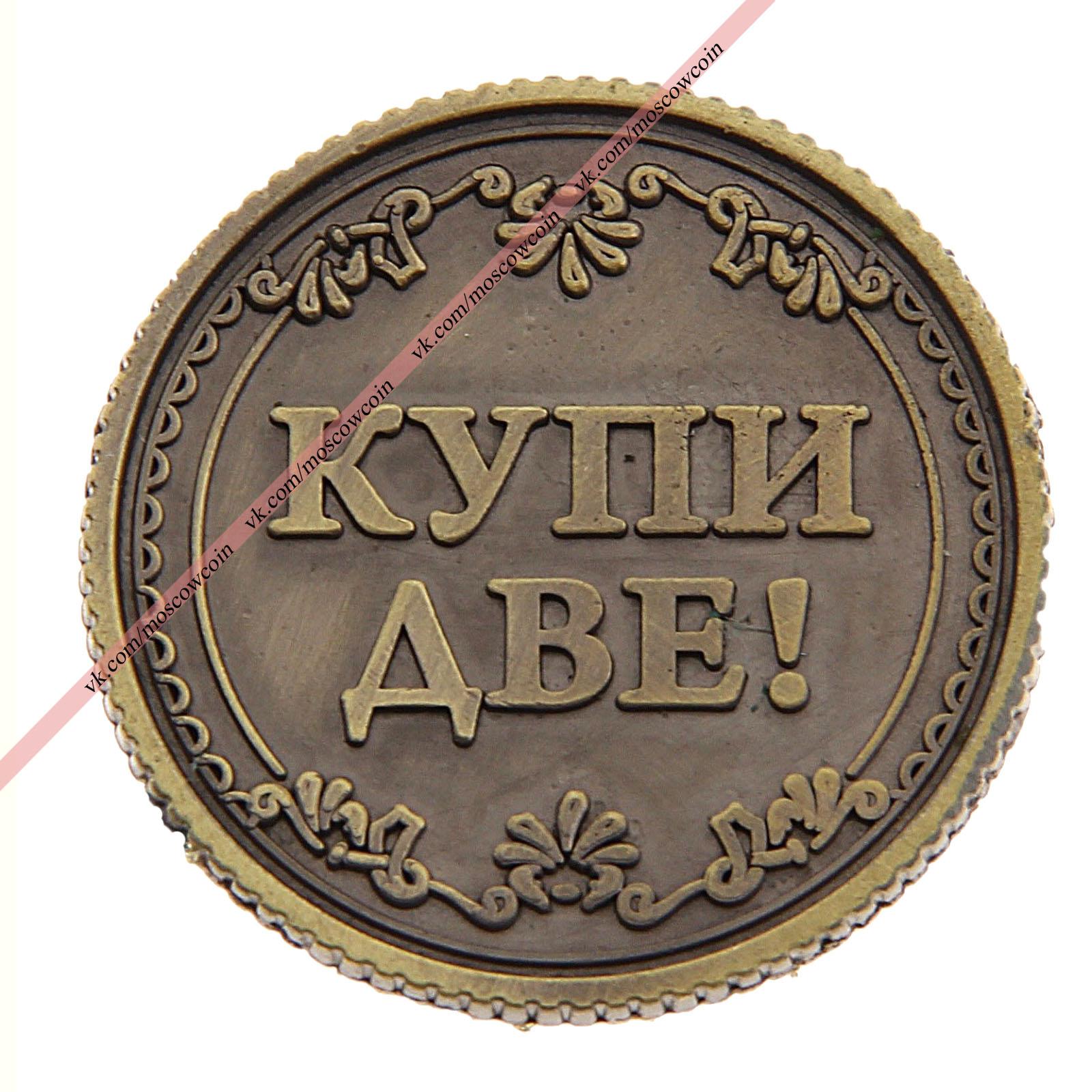 Монета ответы металл Купи две- нужно экономить 3.jpg