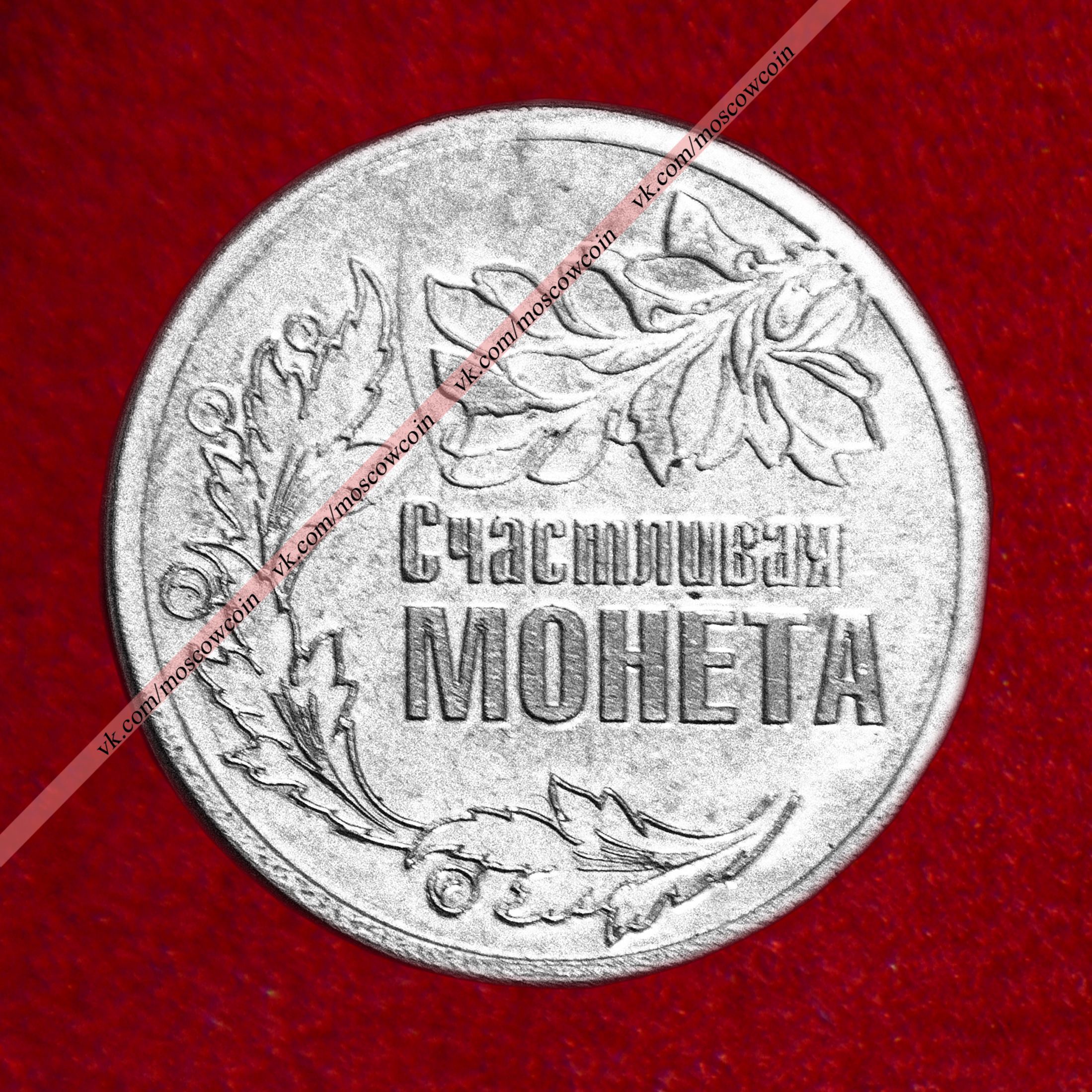 Счастливая монета А.jpg