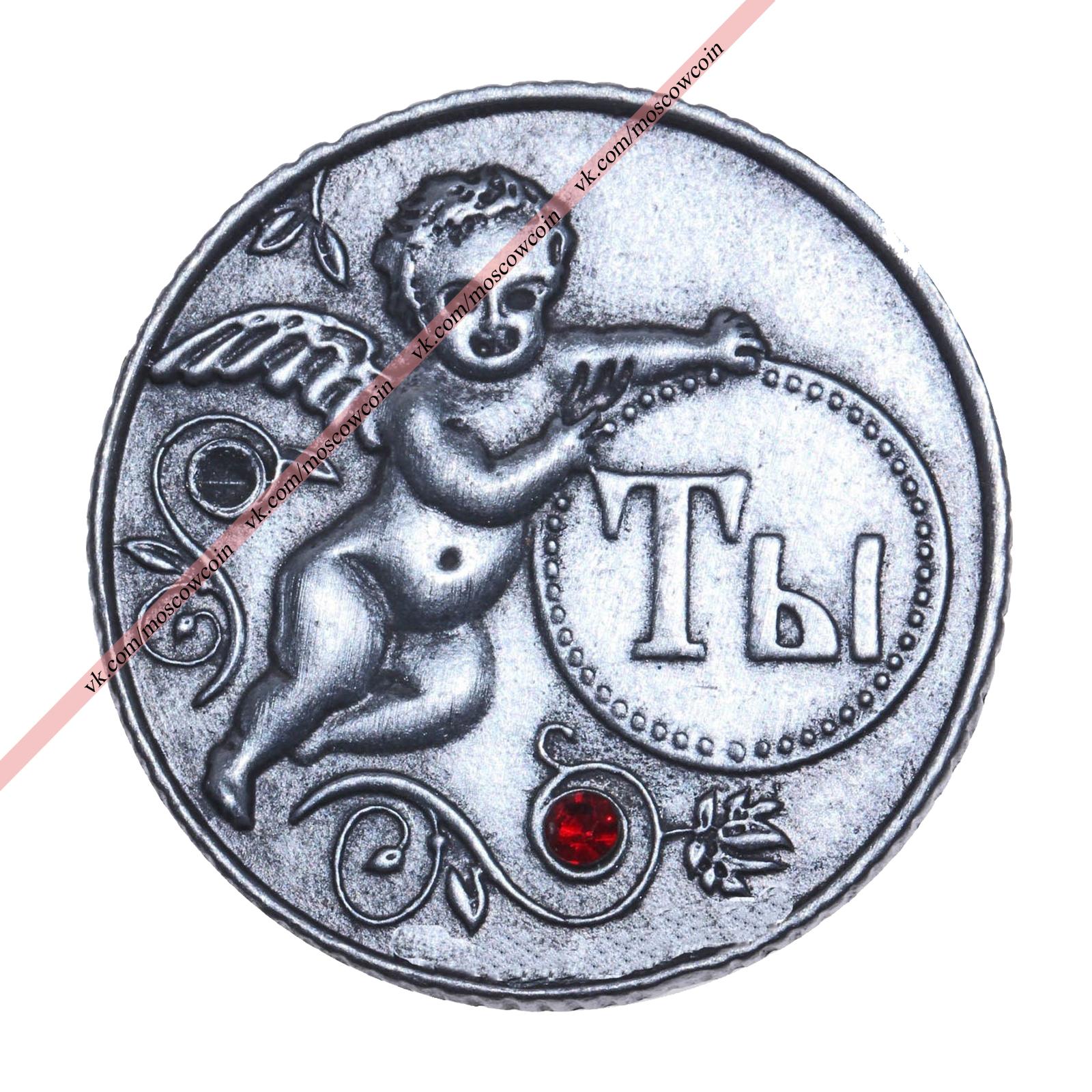 Монета Я-ТЫ.jpg