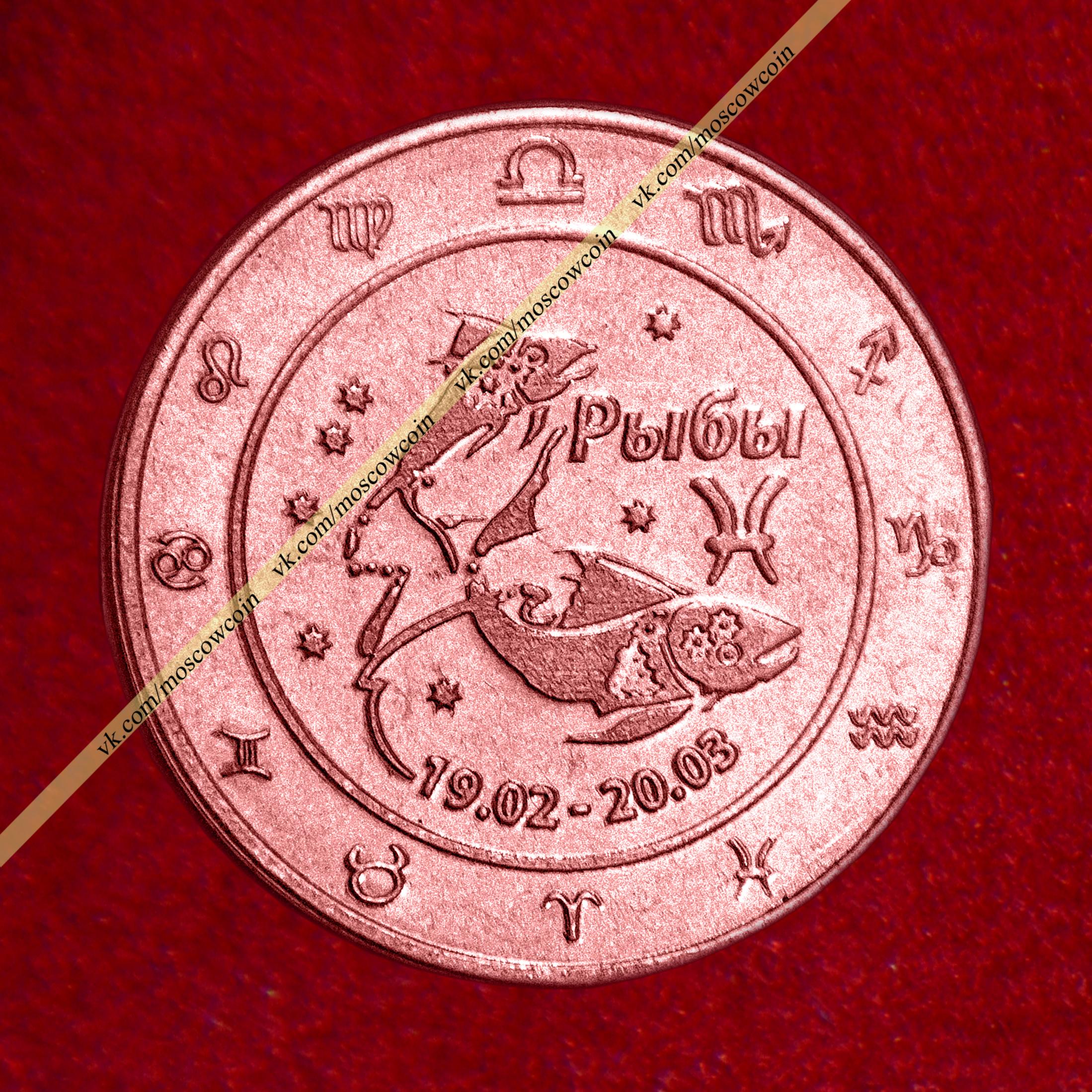 12 Рыбы М.jpg