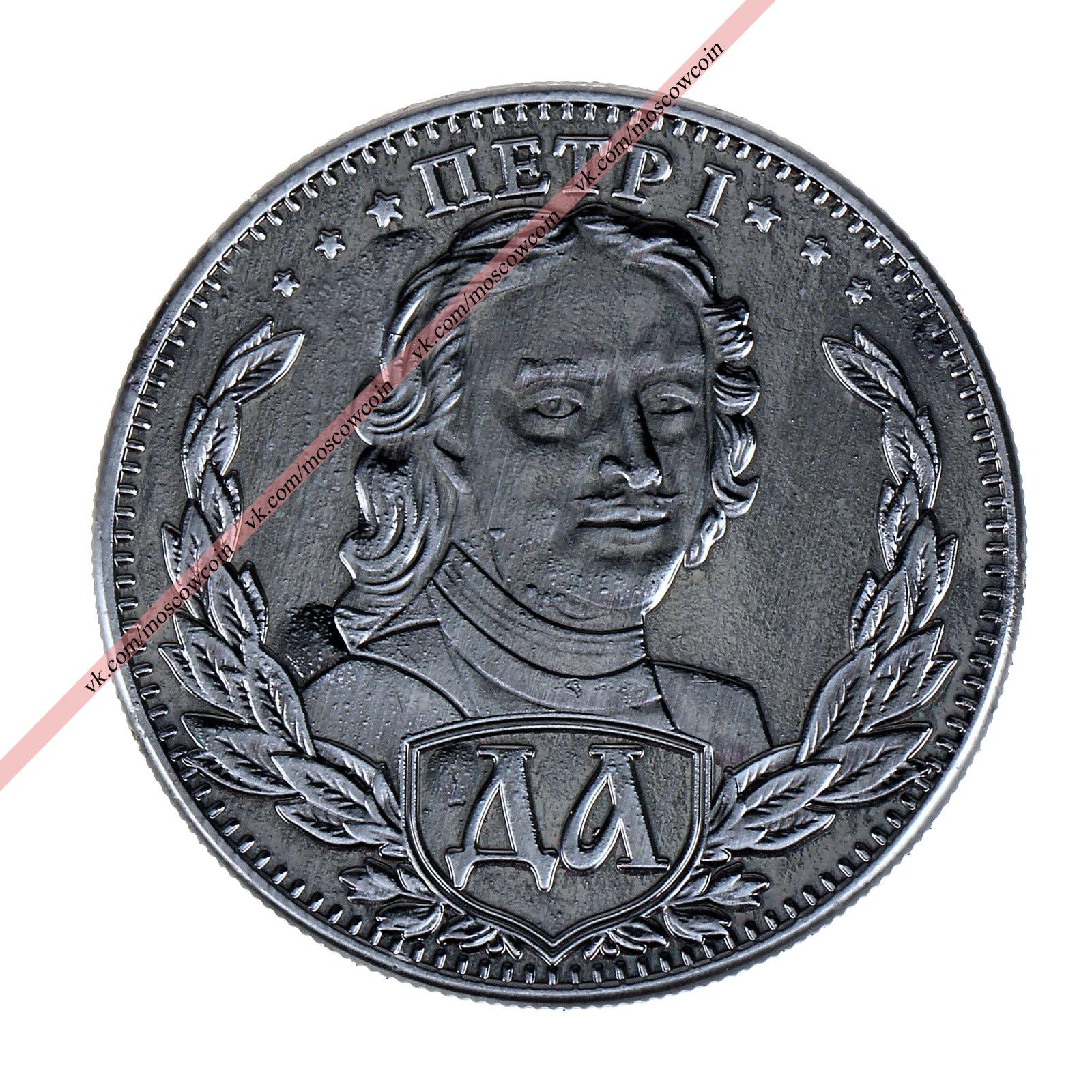Монета под старину Да- Нет (ПетрI-Екатерина II), диам 4 см.jpg