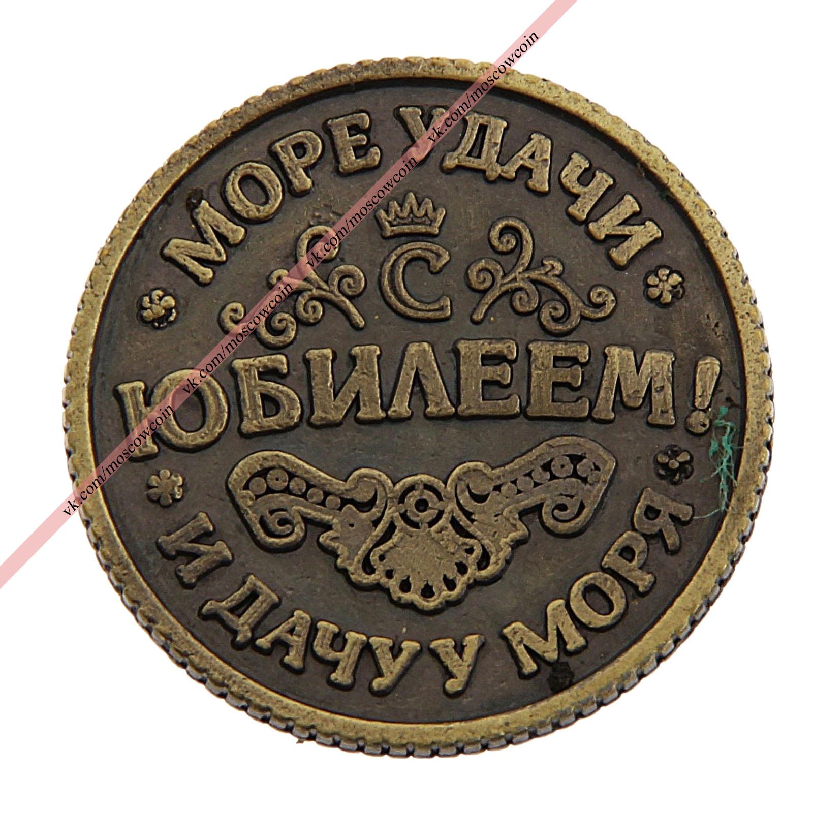 Монета ответы металл С юбилеем 3.jpg