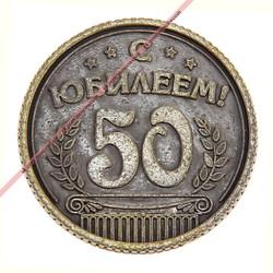 Монета ответы металл С юбилеем 50 3.jpg