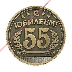 Монета ответы металл С юбилеем 55 3.jpg