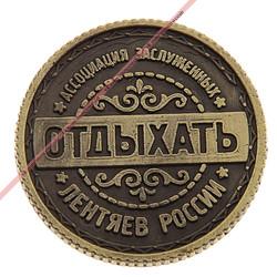 Монета ответы металл Отдыхать- не напрягатся 3.jpg