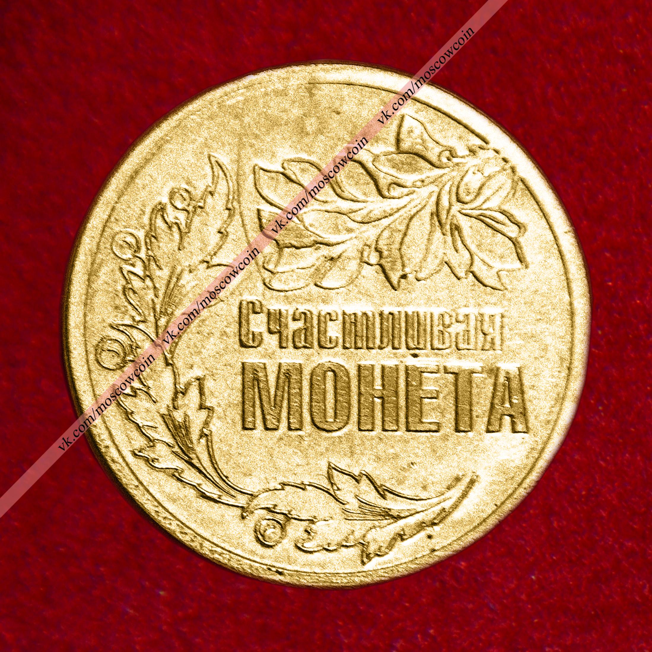 Счастливая монета Л.jpg