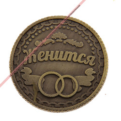 Монета ответы металл Женится-точно женится 3.jpg