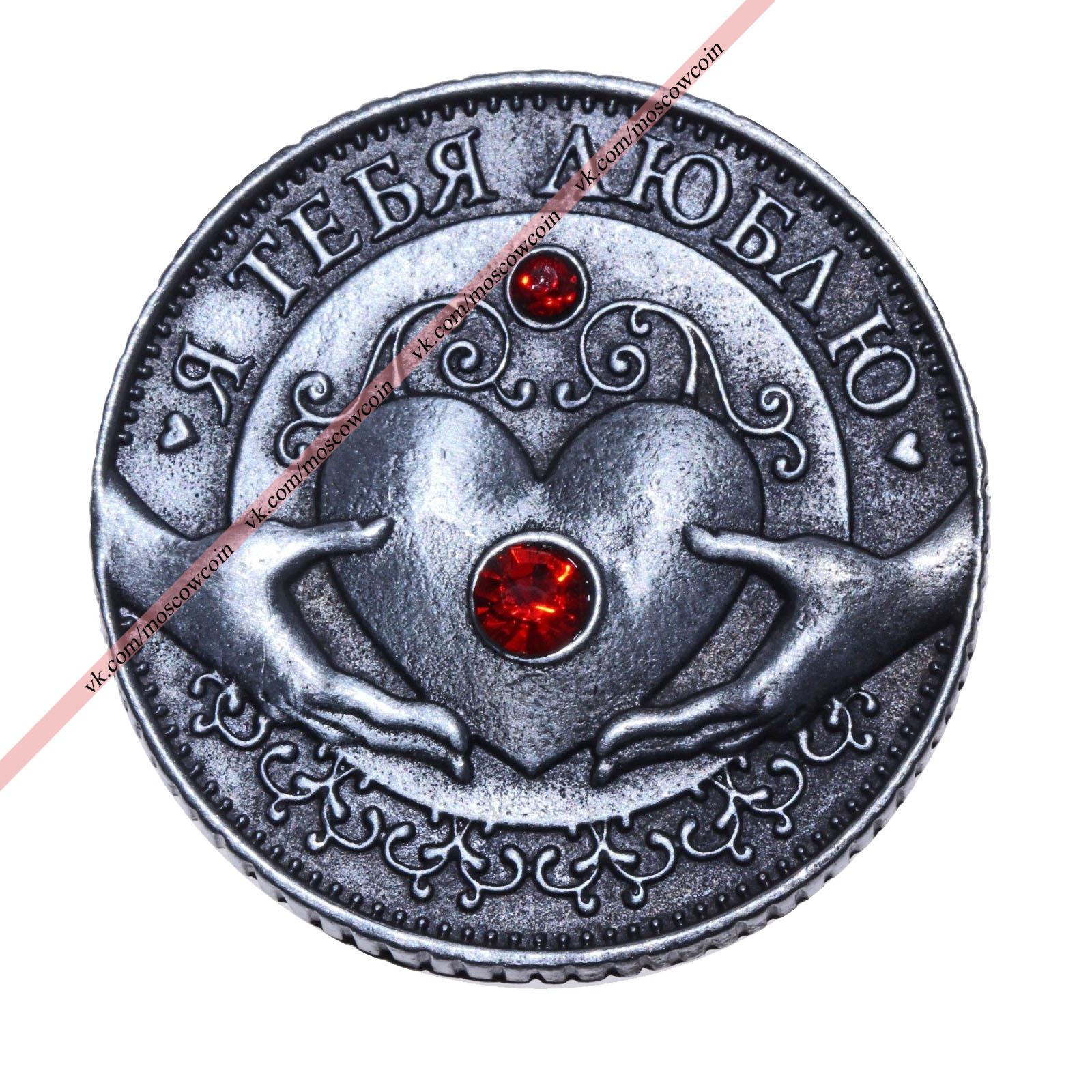 Монета Я тебя люблю 272275.jpg