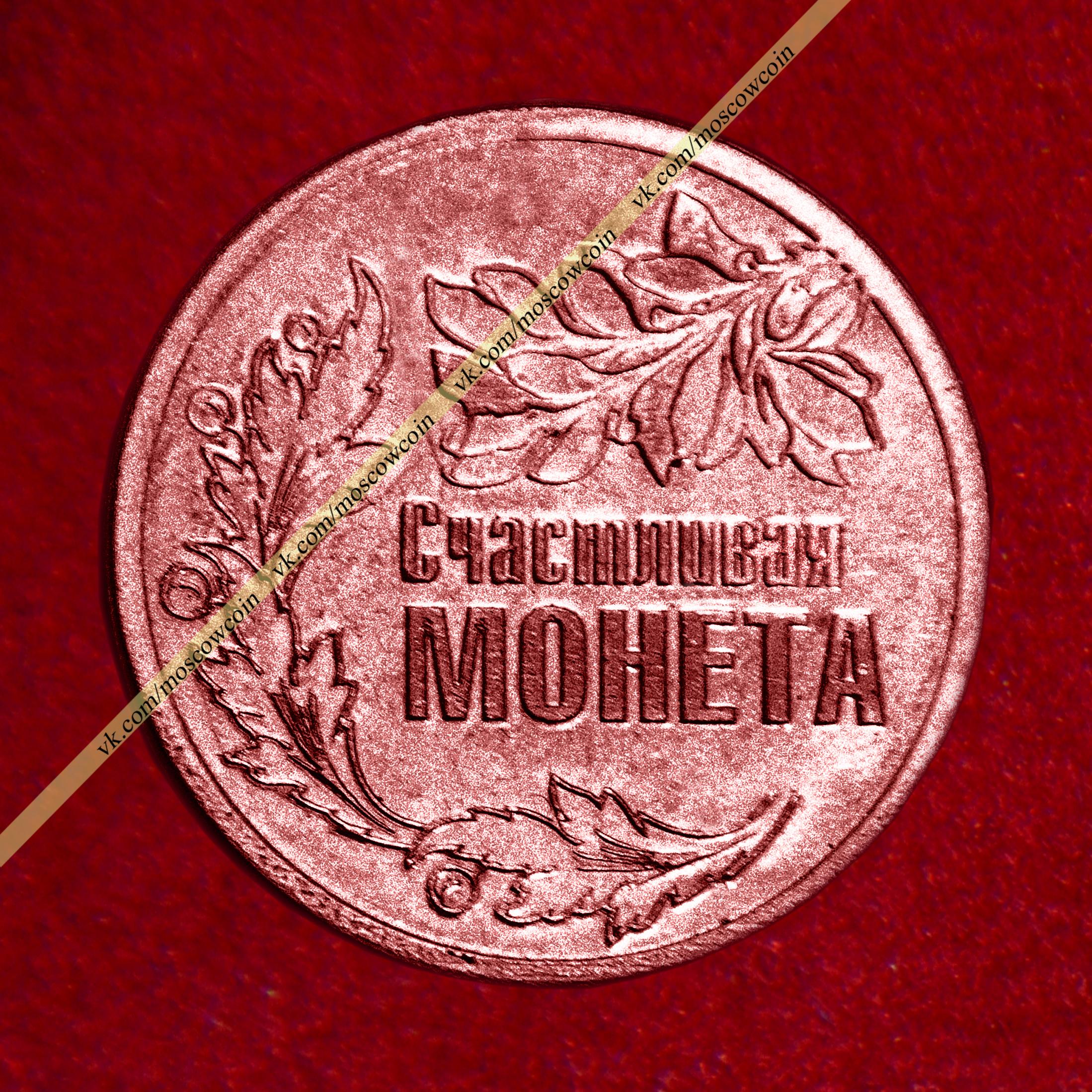 Счастливая монета М.jpg