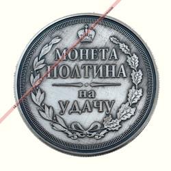 Монета под старину Полтина на удачу, диам 4 см.jpg
