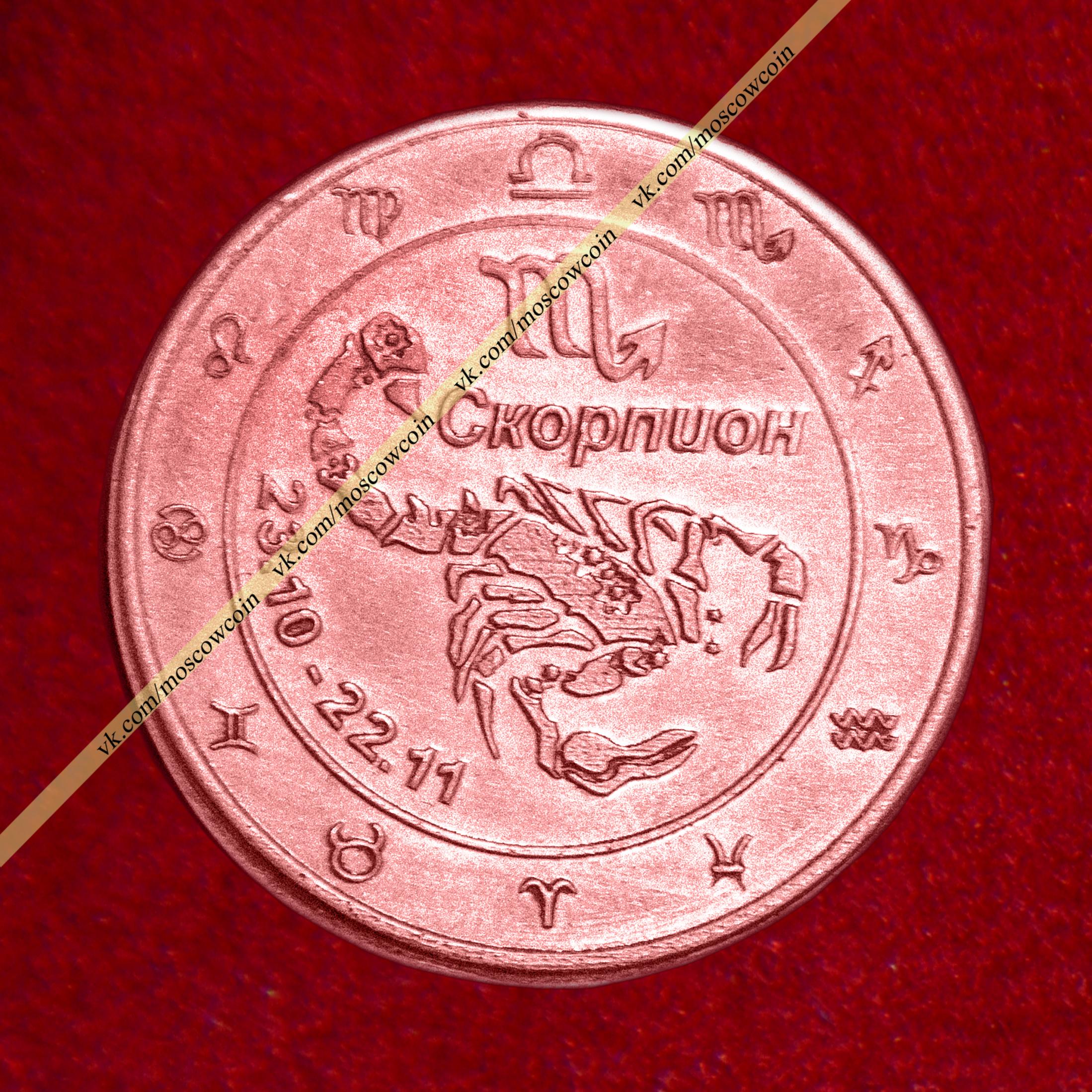8 Скорпион М.jpg