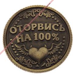 Монета ответы металл Будь скромнее-оторвись 3.jpg