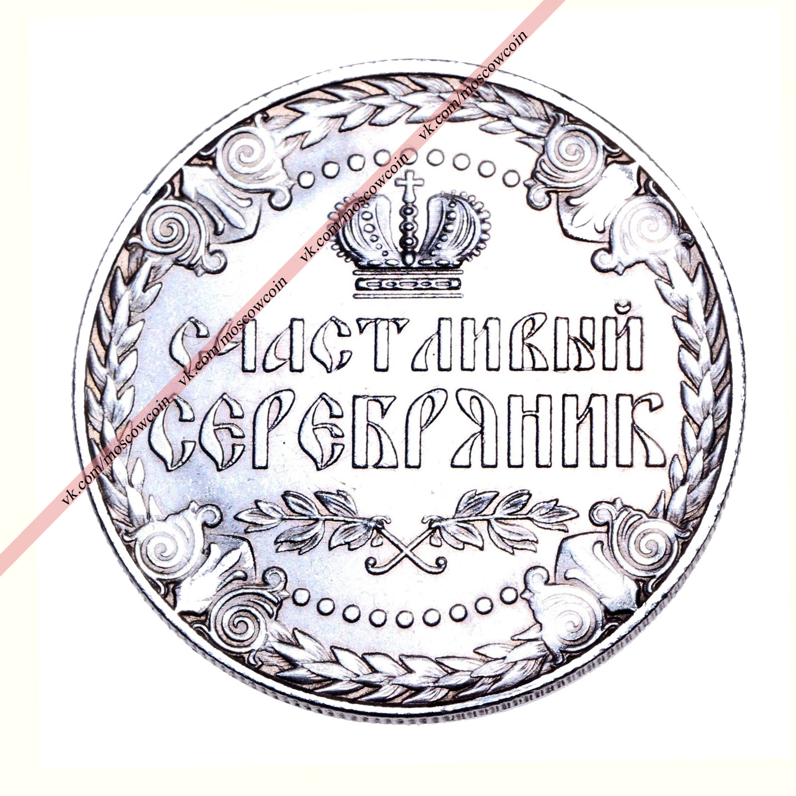 Монета Счастливый серебряник 272536.jpg