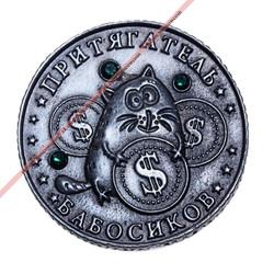 Монета Притягатель бабосиков 280098.jpg
