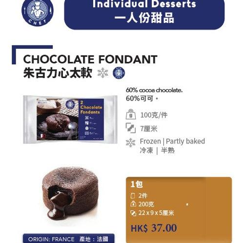 Chocolate Fondant 朱古力心太軟
