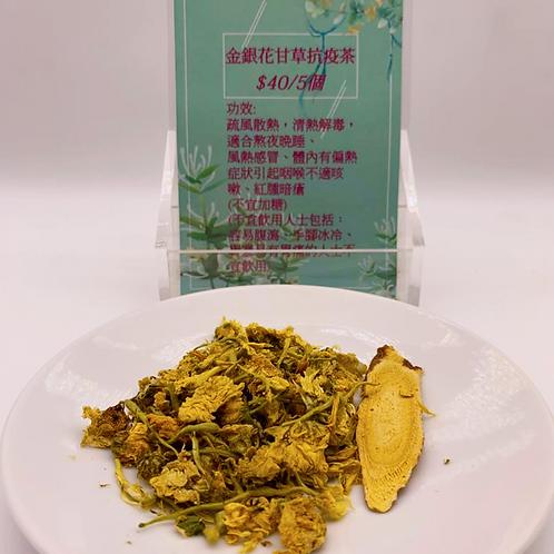 金銀花甘草抗疫茶
