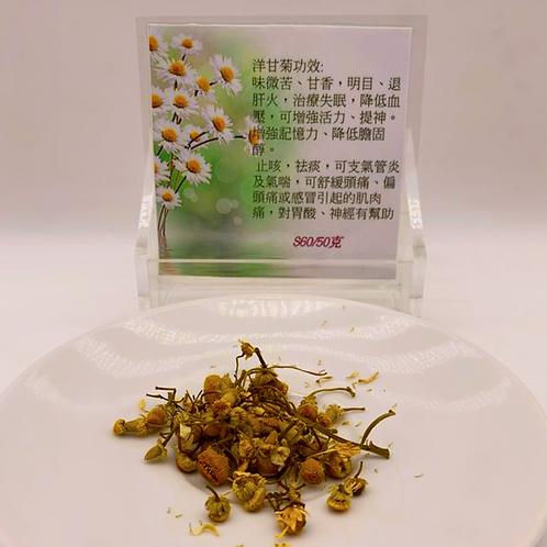 洋甘菊茶 (50g)