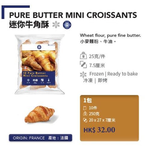 Pure Butter Mini Croissants 迷你牛角酥