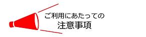 横浜 シェアハウス 注意事項