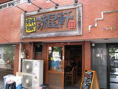 南太田 | シェアハウス | 南太田駅 | ラーメン