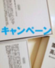 横浜駅シェアハウス キャンペーン