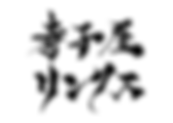 三沢市の学習塾「寺子屋リンクス」。対象学区:三沢五中・三沢一中・堀中・古間木小学校・岡三沢小学校など