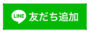 寺子屋リンクスLINEアカウント