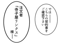 寺子屋ブログ始まりました。