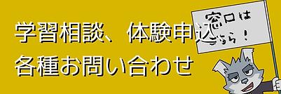 塾バナー(問い合わせ用).png