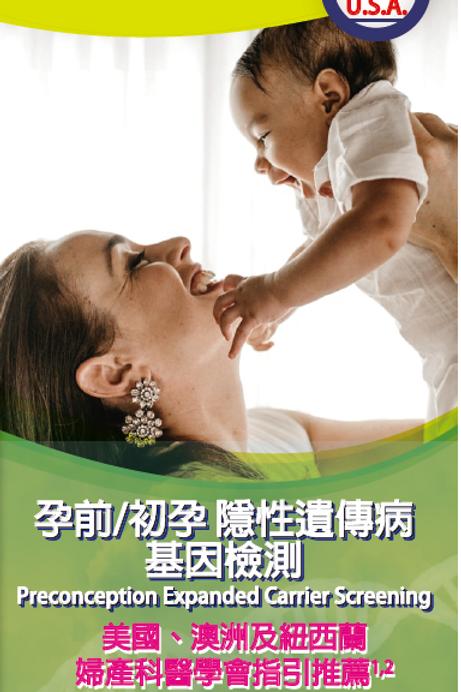 Groken ECS 50 隱性遺傳病基因檢測  (1人)