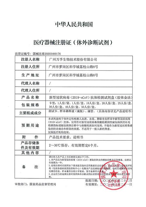 CFDA-国械注准20203400176+广州万孚生物技术股份有限公司+注册证书