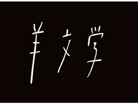 Hitsujibungaku 4/22 19:00-Phoenix opening act decision! ! !