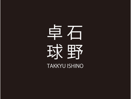 6/5, 7 Takkyu Ishino participation decision decided! ! !