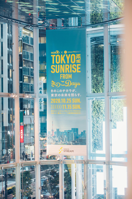 TOKYO NEW SUNRISE - きのこのチカラが、東京の未来を照らすfromきのこDays